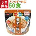 非常食 アルファ米 サタケ マジックライス 「根菜ご飯 50...