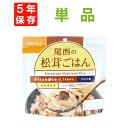 尾西食品 アルファ米「松茸ごはん」5年保存 非常食(松茸ご飯 アルファー米 尾西 アルファ米 賞味期...