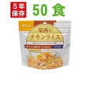 尾西食品 アルファ米「チキンライス 50食セット」5年保存食...