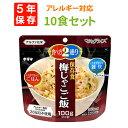 非常食セット アルファ米 【梅じゃこご飯】【10食セット】サ...
