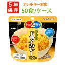 非常食セット アルファ米 【ドライカレー】【50食セット】白米 サタケ マジックライス 5年保存 ご...