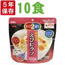 非常食セット アルファ米 【えびピラフ】【10食セット】白米...