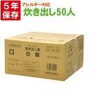 サタケ マジックライス 炊き出し用 白飯 アレルギー対応食 50人分×1セット 保存期間5年 (日本製)