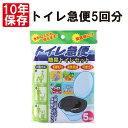 非常用簡易トイレ 5回分 トイレ急便 10年保存(汚物袋付き...