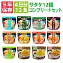 非常食セット 4日分 12種類全部コンプリートセット サタケ...