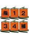 操法用ゼッケン ポンプ車6枚セット オレンジ【指・1・2・3...