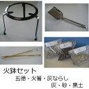 火鉢セット 五徳・火箸・灰ならし・灰・砂・黒土 (鉄瓶/火鉢...