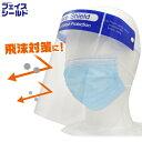 簡単フェイスシールド 10枚入り フルフェイス 飛沫対策 軽量 装着が簡単 簡単 広範囲 ウィルス対策 保護