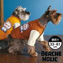 【犬服】【ドッグウェア】【チワワ】【トイプー】【ダックス】【シュナウザー】アメカジデザインのカッコいいあったかアウター。