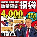 【スーパーSALE限定福袋が数量限定で復活!送料無料】犬用ウェアの4,000円ポッキリHAPPY BAG