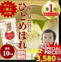 【今だけエントリーでポイント最大25倍!】ひとめぼれ 10kg 送料無料 宮城県産 米 精米 コシヒ