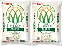 【元年産】宮城県産ササニシキ無洗米2kg×2袋 送料無料