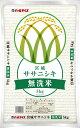 【元年産】宮城県産ササニシキ無洗米5kg 送料無料