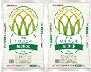 【元年産】宮城県産ササニシキ無洗米5kg×2袋 送料無料