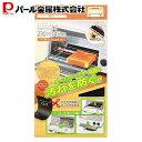 パール金属 オーブントースター用プロテクトシート230×145mm HB-839