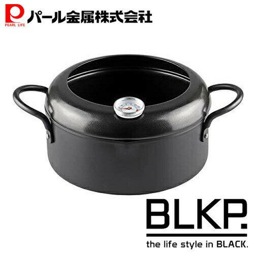 パール金属 天ぷら鍋 20cm