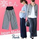【日本製】【マタニティ パンツ ワイドパンツ】ゆったり楽ちん♪ シワになりにくい特殊素材のマタニティ ワイドパンツ