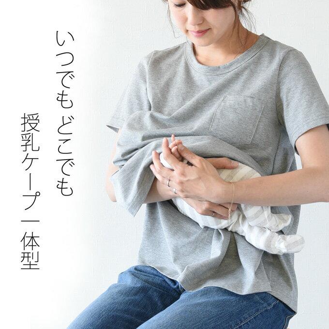 【日本製】【マタニティ 授乳服 夏 トップス ...の紹介画像2