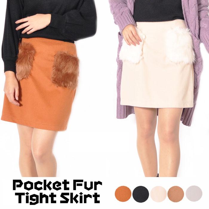 【送料無料】ポケット付きタイトスカート ポケットファー スカート【メール便(ネコポス)配送】