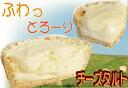 ☆フランス産高級チーズを使用したチーズムースにタルトのサクッとした食感に濃厚なのに口どけがよいチーズのふわとろ感が絶妙☆ふわとろ・チーズタルト新発売\(^o^)/4個セットです★【h-m1214】