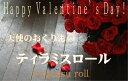 大切な日だからこそ・・・☆バレンタインに・・・♪ティラミスロール☆送料込み【smtb-TK】【fesfes_0201】