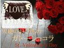 大切な日だからこそ・・・☆バレンタインに気持ちを・・・ガトーショコラ☆天使のハートチョコプレート付きクーポン使用で666円OFF
