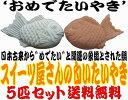味が選べる白いたいやき5匹セット♪【送料無料】【北海道_スイーツ】お好きな味を5個お選びください☆