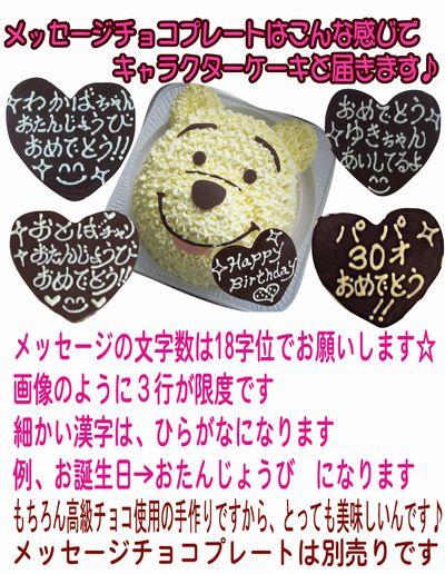 ★キャラクターケーキH誕生日に・・・6号サイズ...の紹介画像3