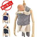 最大1400円クーポン 売り尽くし ボバ Boba 抱っこひも ボバラップ Boba Wrap クラシック 新生児 赤ちゃん コットン コンパクト ベビーキャリア 抱っこ紐 あす楽