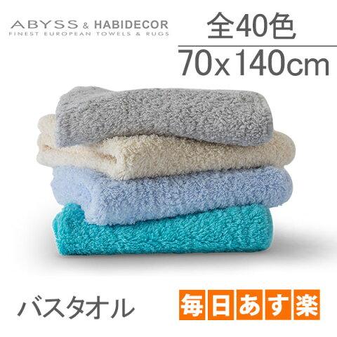 アビス&ハビデコール Abyss&Habidecor バスタオル 全40色 高級エジプト綿100% 上質な肌触り ボリューム Super Pile(スーパーパイル) 70×140cm ホテル仕様 [4999円以上送料無料]