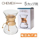 Chemex ケメックス コーヒーメーカー ハンドメイド 5カップ用 ドリップ式 CM-2 ハンド