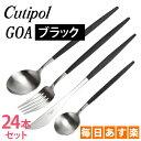 Cutipol クチポール GOA ゴア 24ピースセット ブラック ディナーナイフ、ディナーフォーク、テーブルスプーン、コーヒー&ティースプー..