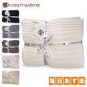 カシウェア Kashwere スロー ブランケット ミニケーブルスローヘザー T-35 Textured Mini Cable Throw Heather [4,999円以上送料無料]