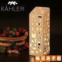 ケーラー キャンドルホルダー L アーバニア サイズ ホワイト お洒落 インテリア 12443 Kahler