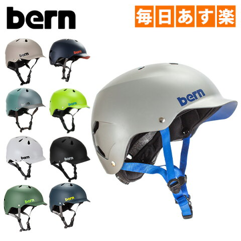 【ポイント5倍 要エントリー】バーン Bern ヘルメット ワッツ オールシーズン 大人 自転車 スノーボード スキー スケボー VM5E Watts スケートボード BMX [4999円以上送料無料]