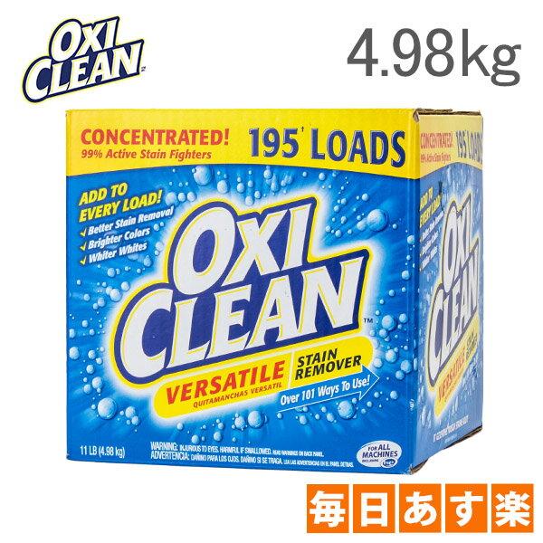 オキシクリーン OxiClean マルチパーパスクリーナー 4.98kg 大容量 洗剤 洗濯 掃除 漂白剤 コストコ 564551 Versatile [4999円以上送料無料]