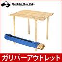 【赤字売切り価格】 BlueRidgeChairWorks ブルーリッジチェアワークス (Blue Ridge Chair Works) ロールトップテーブル Roll Top Tab..