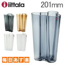 イッタラ iittala アルヴァ・アアルト ベース 201mm 花瓶 641192 Aalto Vase フラワーベース インテリア 北欧雑貨 プレゼント [4,999円以上送料無料]