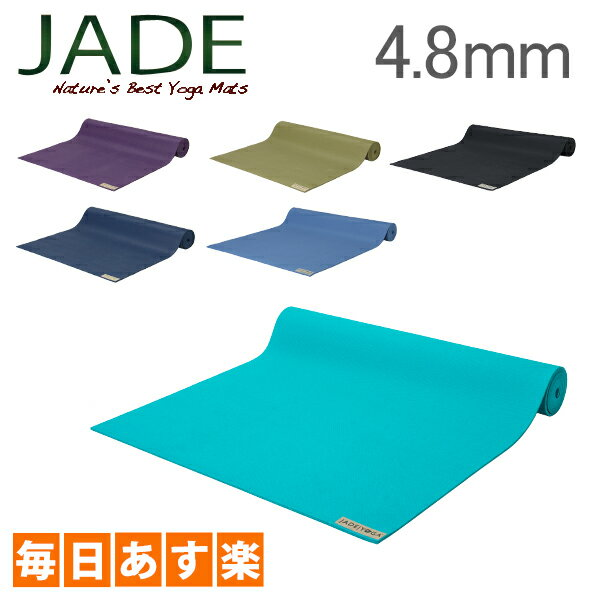 ジェイドヨガ Jade Yoga ヨガマット 4.8mm ハーモニープロフェッショナル 188cm 374 Harmony Professional グリップ ヨガ ピラティス 天然ゴム [4,999円以上送料無料]