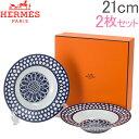 エルメス Hermes ブルーダイユール スーププレート 21cm HE030113P BLEUS D AILLEURS Rim Soup Plate 高級 テーブルウェア プレート 皿 食器 あす楽
