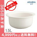 赤字売切り価格アラビア Arabia アルクティカ ボウル 1.5L 食器 磁器 1005672 / 6411800107846 ホワイト Arctica Bowl White 大皿 器 深皿 北欧 ギフト 贈り物 アークティカ 4,999円以上送料無料 新生活