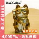 【全品5%OFFクーポン】【お盆もあす楽】 バカラ まねき猫 置物 クリスタル ガラス ゴールド 2612997 Baccarat CHAT LUCKY CAT [4999円以上送料無料]