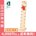 BECK (ベック社) カタカタ人形 ウォブラー 20012 木のおもちゃ 積み木おもちゃ [4999円以上送料無料]