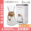Chemex ケメックス コーヒーメーカー マシンメイド 3...