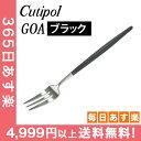 Cutipol クチポール GOA ゴア Pastry fork ペストリーフォーク Black ブラック カトラリー 5609881942208 [4999円以上送料無料] 新生活
