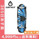 Carver Skateboards カーバースケートボード C7 Complete 31.25 Fort Knox Blue フォートノックスブルー [4999円以上送料無料]