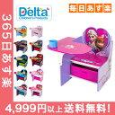 デルタ Delta デスク チェア 収納付き Chair Desk with Storage Bin 子供机 キッズ 勉強机 テーブル イス [4,999円以上送料無料]