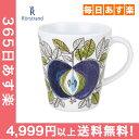 ロールストランド エデン マグ 340mL 北欧 食器 1019758 Rorstrand Eden mug 0,34L 4999円以上送料無料 新生活