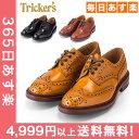 【5%OFFクーポン】トリッカーズ Tricker's バートン ウィングチップ ダイナイトソール 5633 Bourton Dainite sole メンズ 靴 ブローグ..
