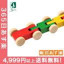BECK (ベック社) クネクネバーン用 木の車 20006 木のおもちゃ 積み木おもちゃ [4999円以上送料無料]